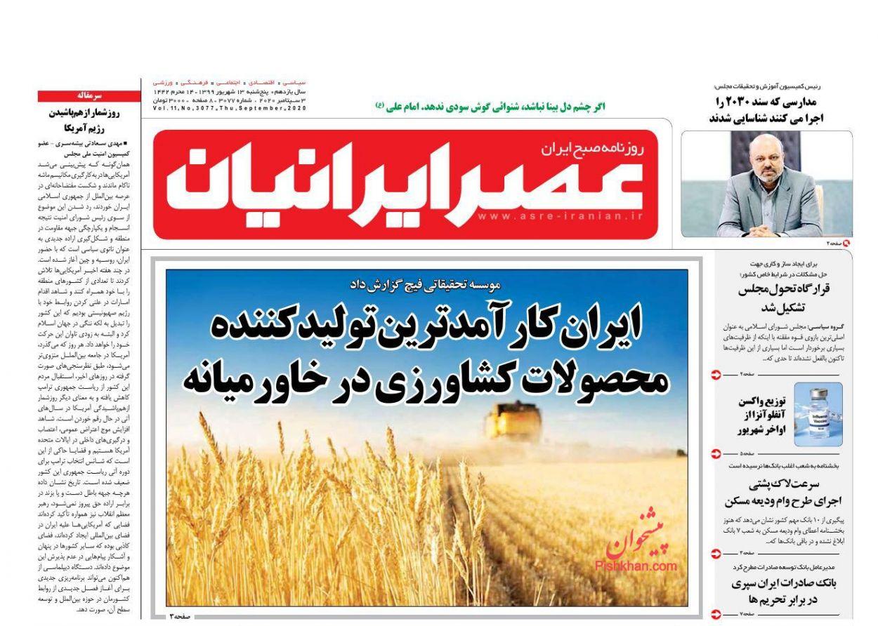 عناوین اخبار روزنامه عصر ایرانیان در روز پنجشنبه ۱۳ شهریور