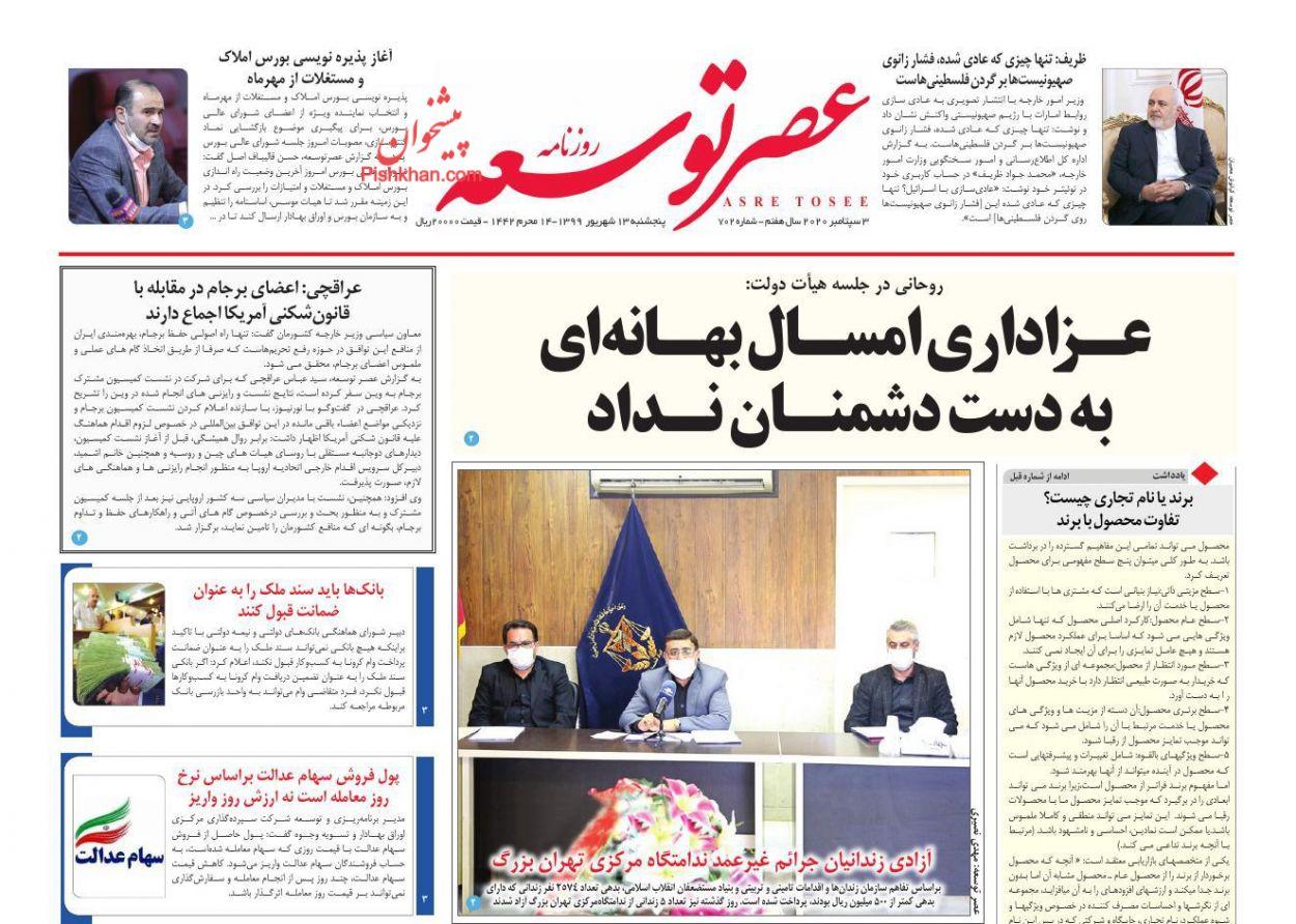 عناوین اخبار روزنامه عصر توسعه در روز پنجشنبه ۱۳ شهریور