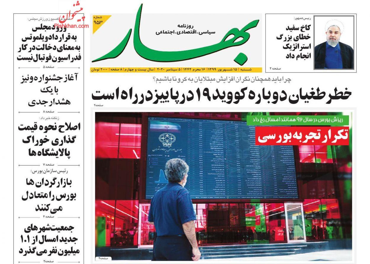 عناوین اخبار روزنامه بهار در روز پنجشنبه ۱۳ شهريور