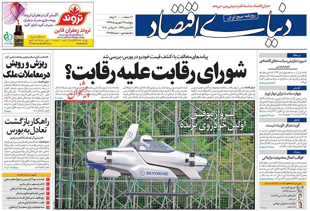 عناوین اخبار روزنامه دنیای اقتصاد در روز پنجشنبه ۱۳ شهریور