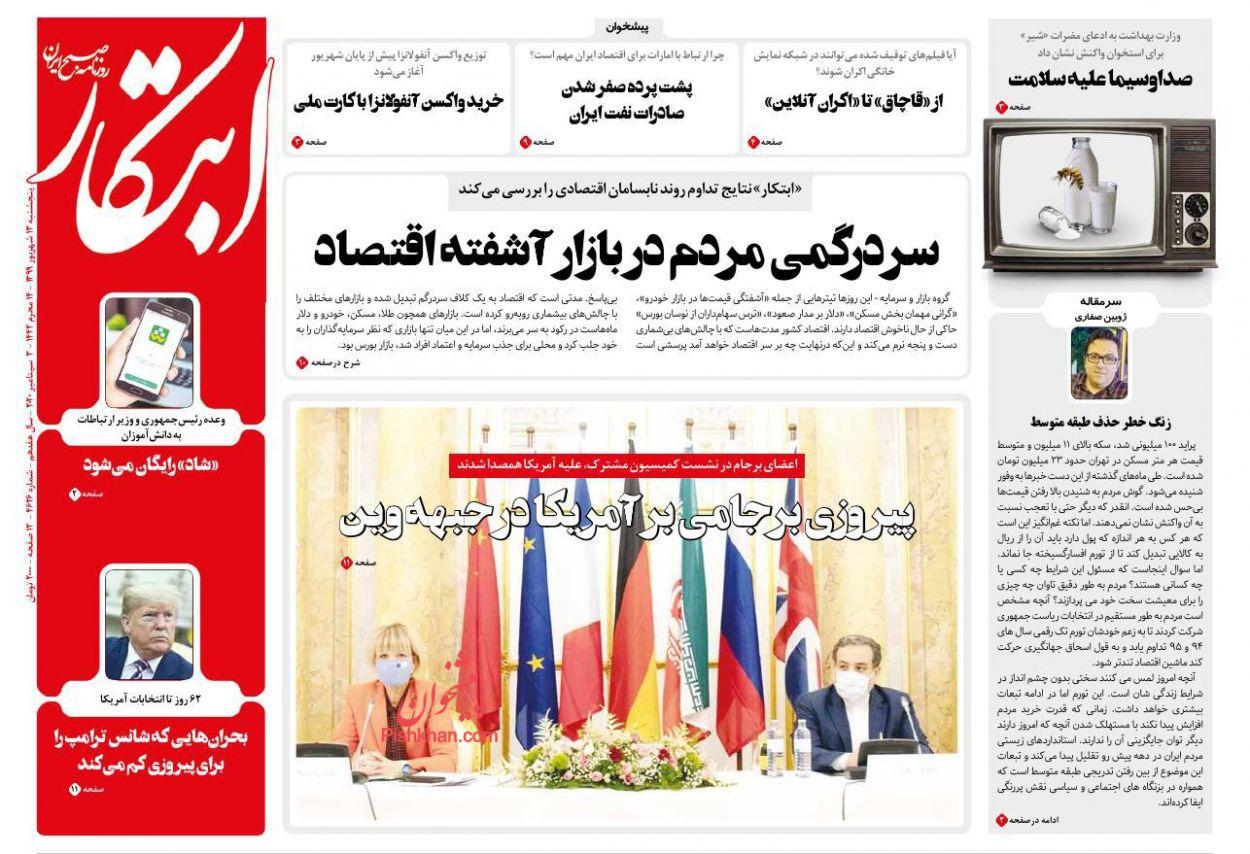 عناوین اخبار روزنامه ابتکار در روز پنجشنبه ۱۳ شهریور