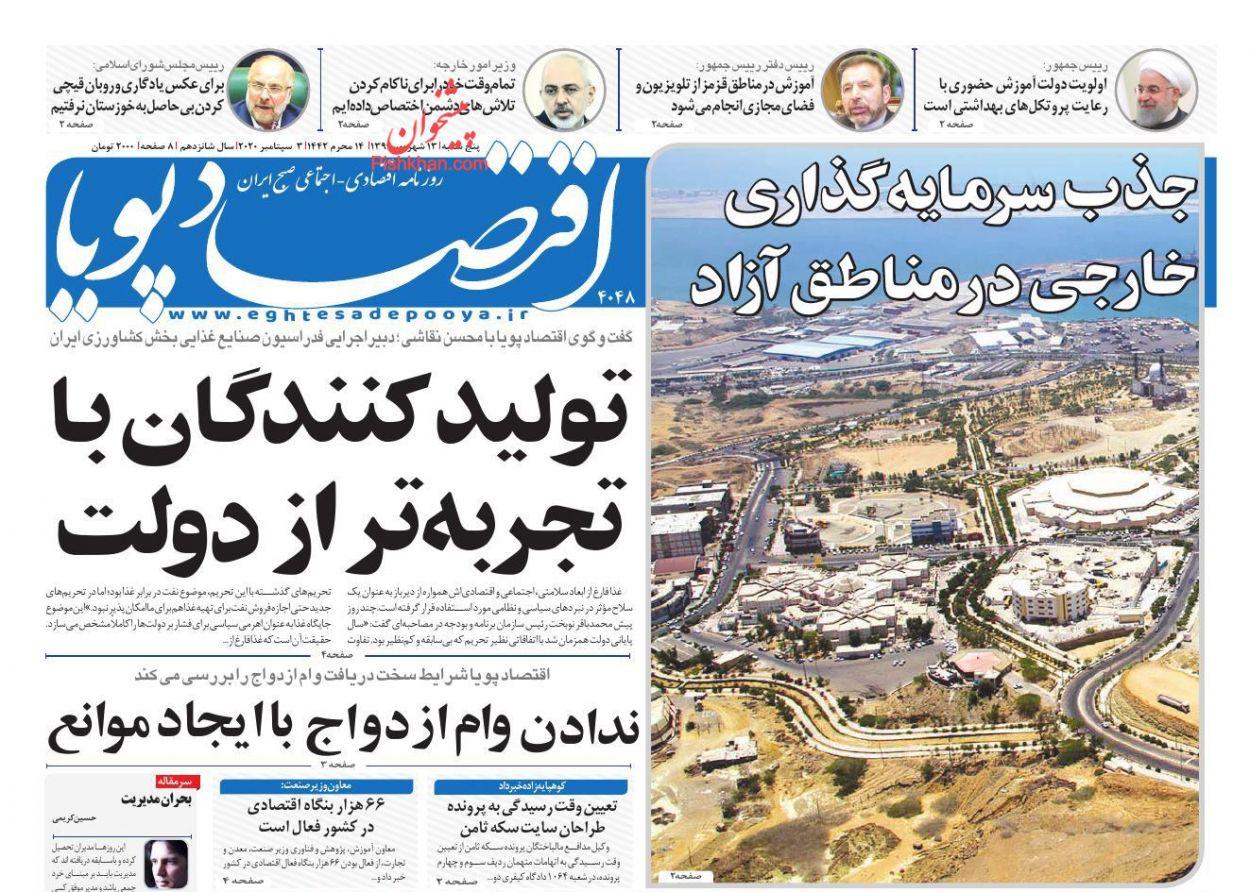 عناوین اخبار روزنامه اقتصاد پویا در روز پنجشنبه ۱۳ شهریور