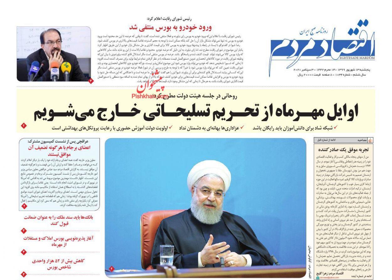 عناوین اخبار روزنامه اقتصاد مردم در روز پنجشنبه ۱۳ شهریور