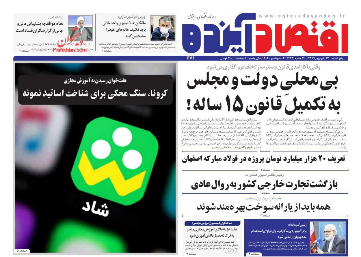 عناوین اخبار روزنامه اقتصاد آینده در روز پنجشنبه ۱۳ شهریور