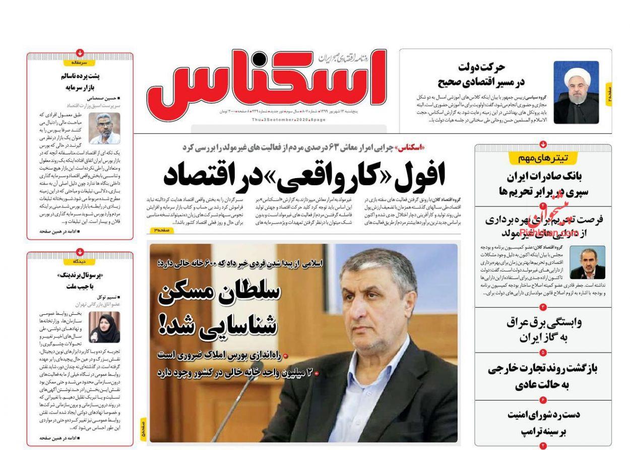 عناوین اخبار روزنامه اسکناس در روز پنجشنبه ۱۳ شهریور