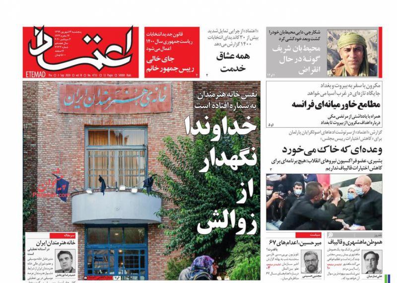 عناوین اخبار روزنامه اعتماد در روز پنجشنبه ۱۳ شهريور