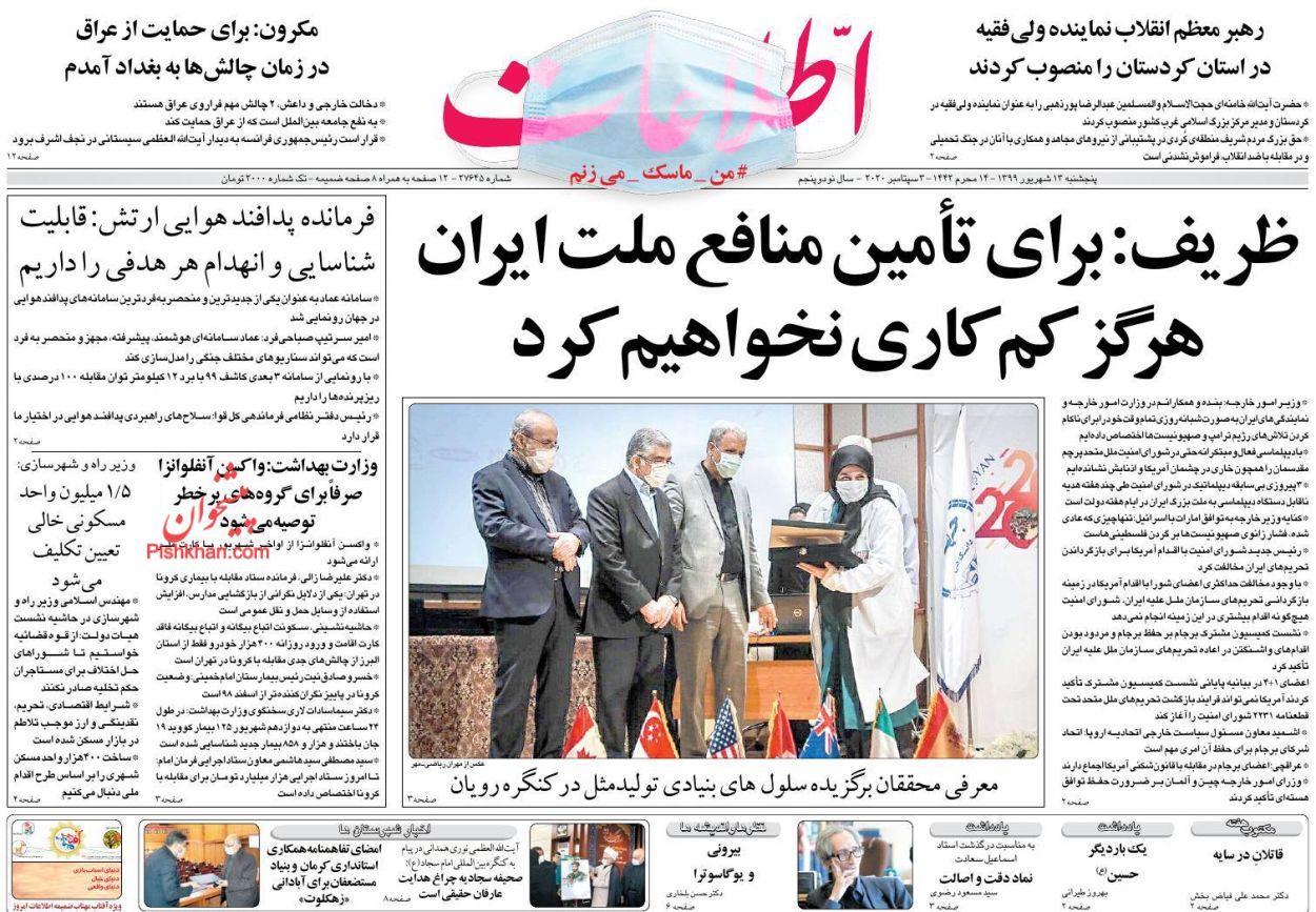 عناوین اخبار روزنامه اطلاعات در روز پنجشنبه ۱۳ شهریور
