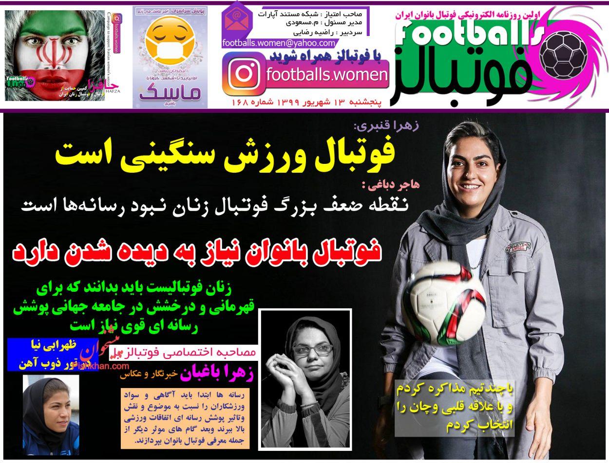 عناوین اخبار روزنامه فوتبالز در روز پنجشنبه ۱۳ شهریور
