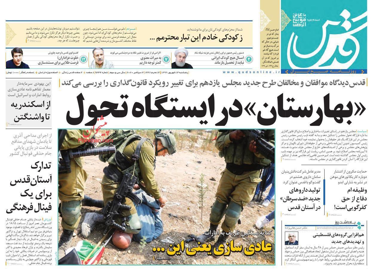 عناوین اخبار روزنامه قدس در روز پنجشنبه ۱۳ شهریور