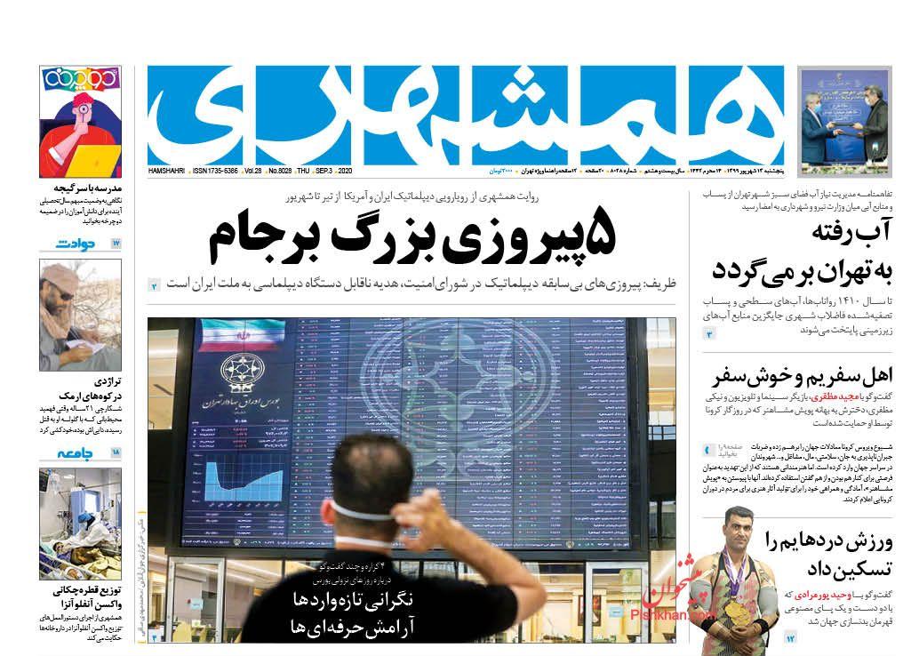 عناوین اخبار روزنامه همشهری در روز پنجشنبه ۱۳ شهریور