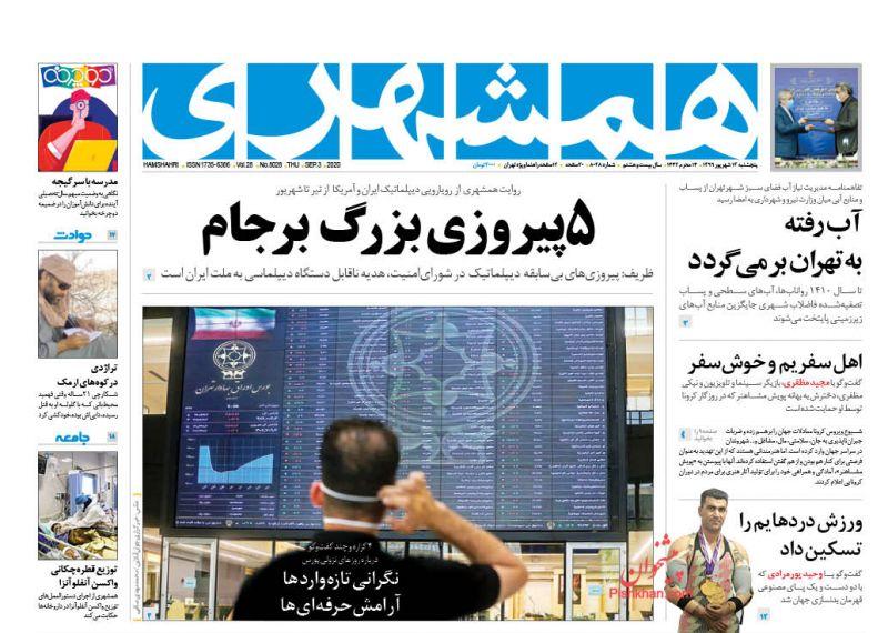 عناوین اخبار روزنامه همشهری در روز پنجشنبه ۱۳ شهريور