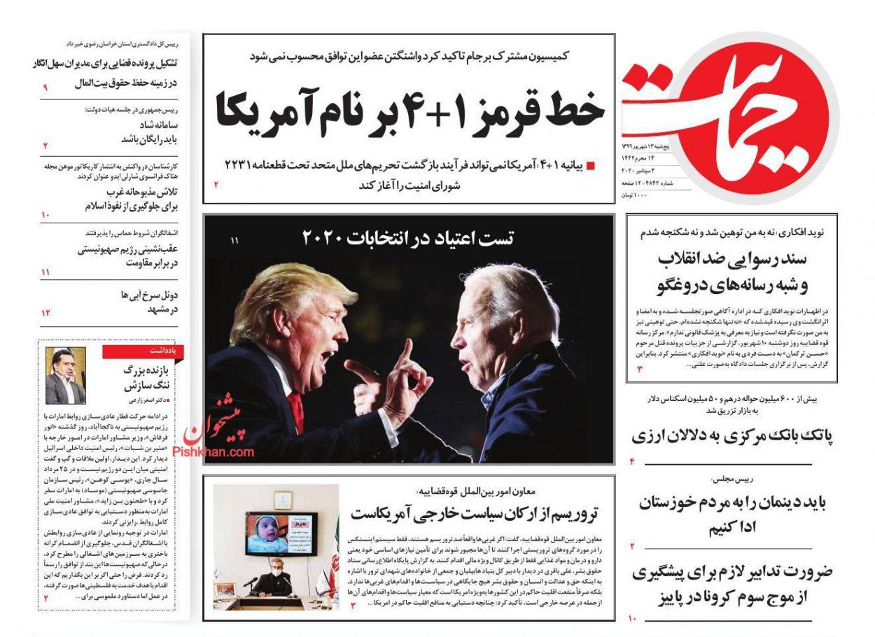 عناوین اخبار روزنامه حمایت در روز پنجشنبه ۱۳ شهریور