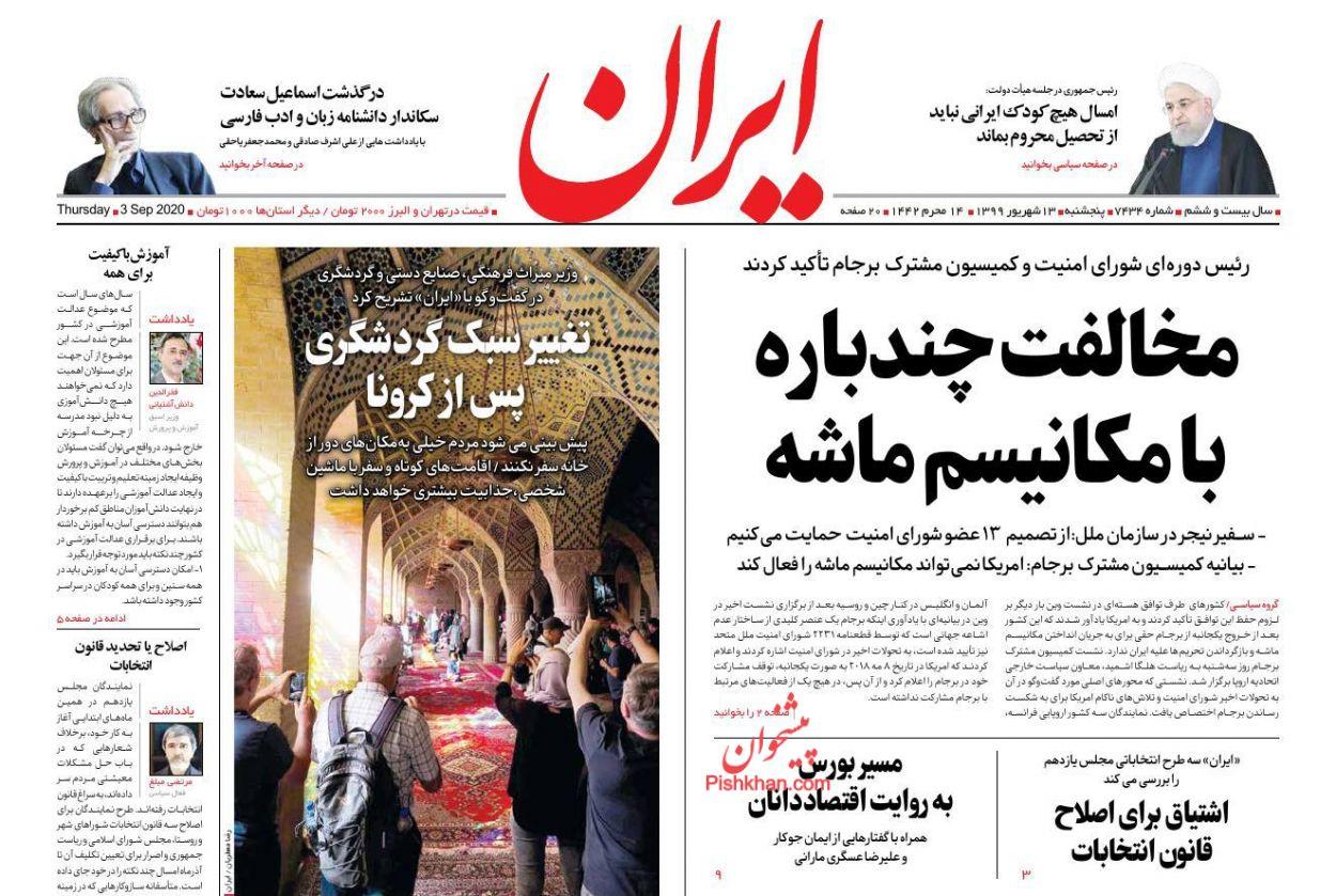 عناوین اخبار روزنامه ایران در روز پنجشنبه ۱۳ شهریور