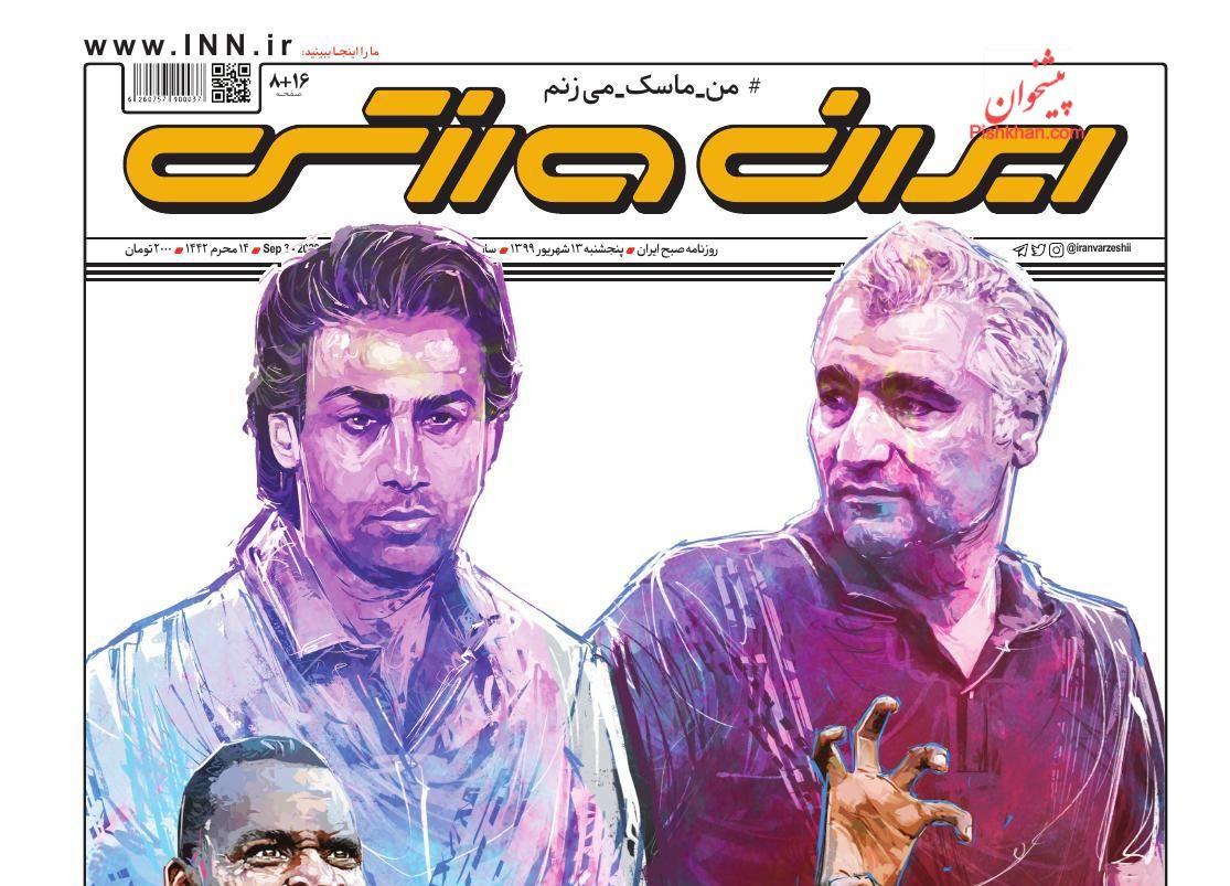 عناوین اخبار روزنامه ایران ورزشی در روز پنجشنبه ۱۳ شهریور