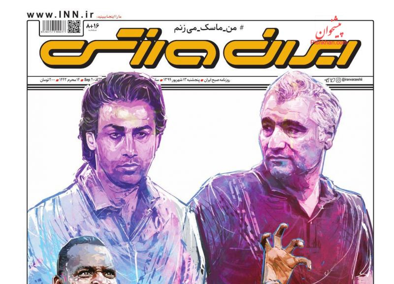 عناوین اخبار روزنامه ایران ورزشی در روز پنجشنبه ۱۳ شهريور
