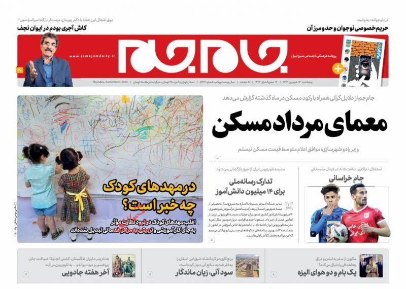 عناوین اخبار روزنامه جام جم در روز پنجشنبه ۱۳ شهريور