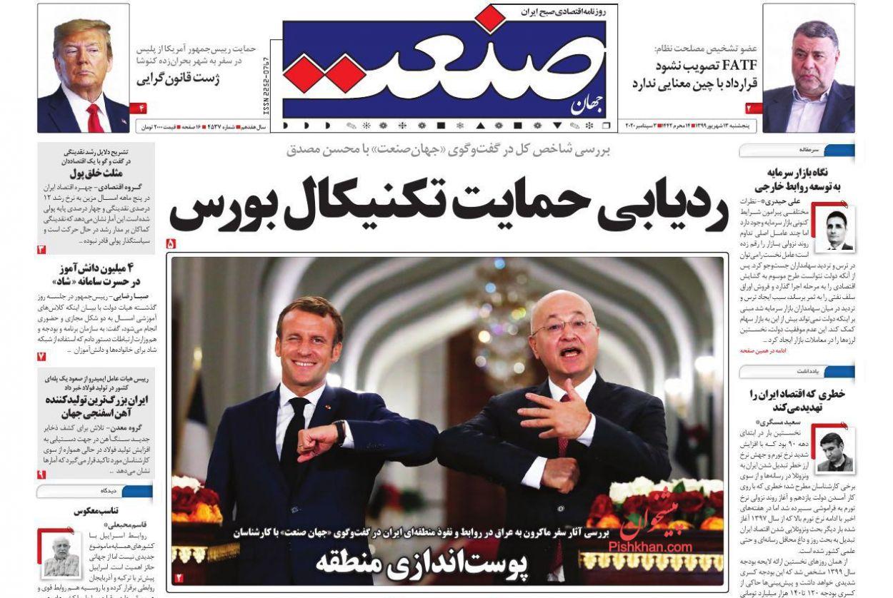 عناوین اخبار روزنامه جهان صنعت در روز پنجشنبه ۱۳ شهریور