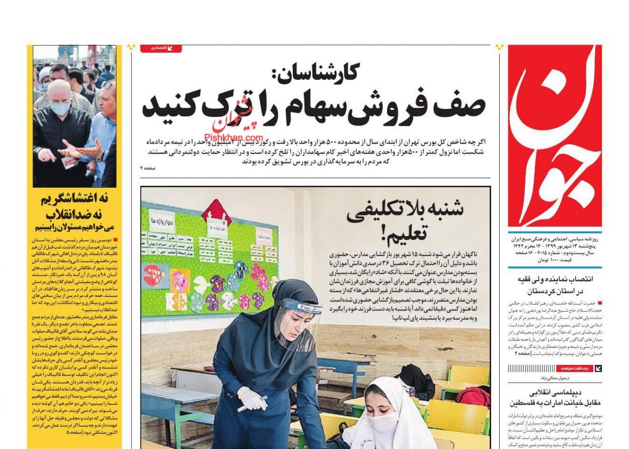 عناوین اخبار روزنامه جوان در روز پنجشنبه ۱۳ شهریور