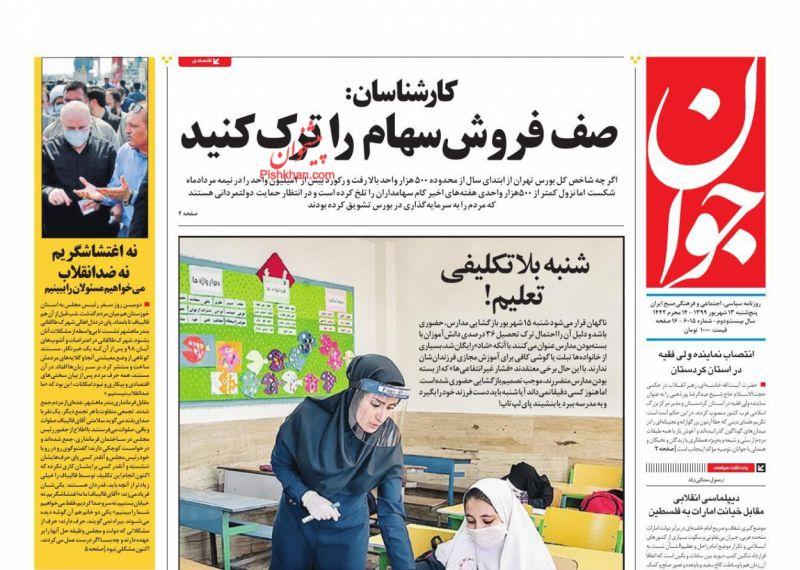 عناوین اخبار روزنامه جوان در روز پنجشنبه ۱۳ شهريور
