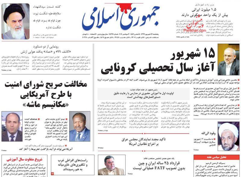 عناوین اخبار روزنامه جمهوری اسلامی در روز پنجشنبه ۱۳ شهريور