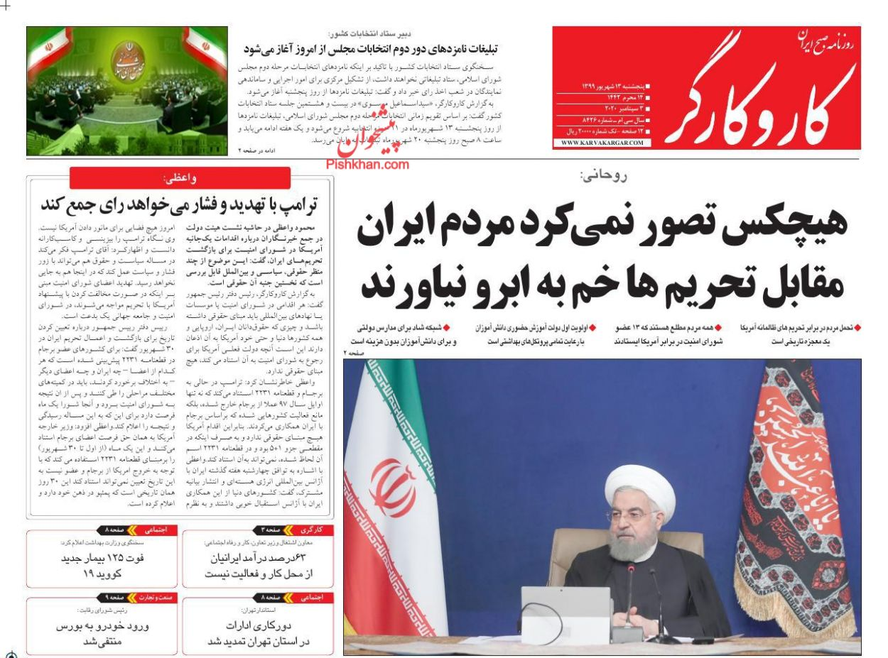 عناوین اخبار روزنامه کار و کارگر در روز پنجشنبه ۱۳ شهریور