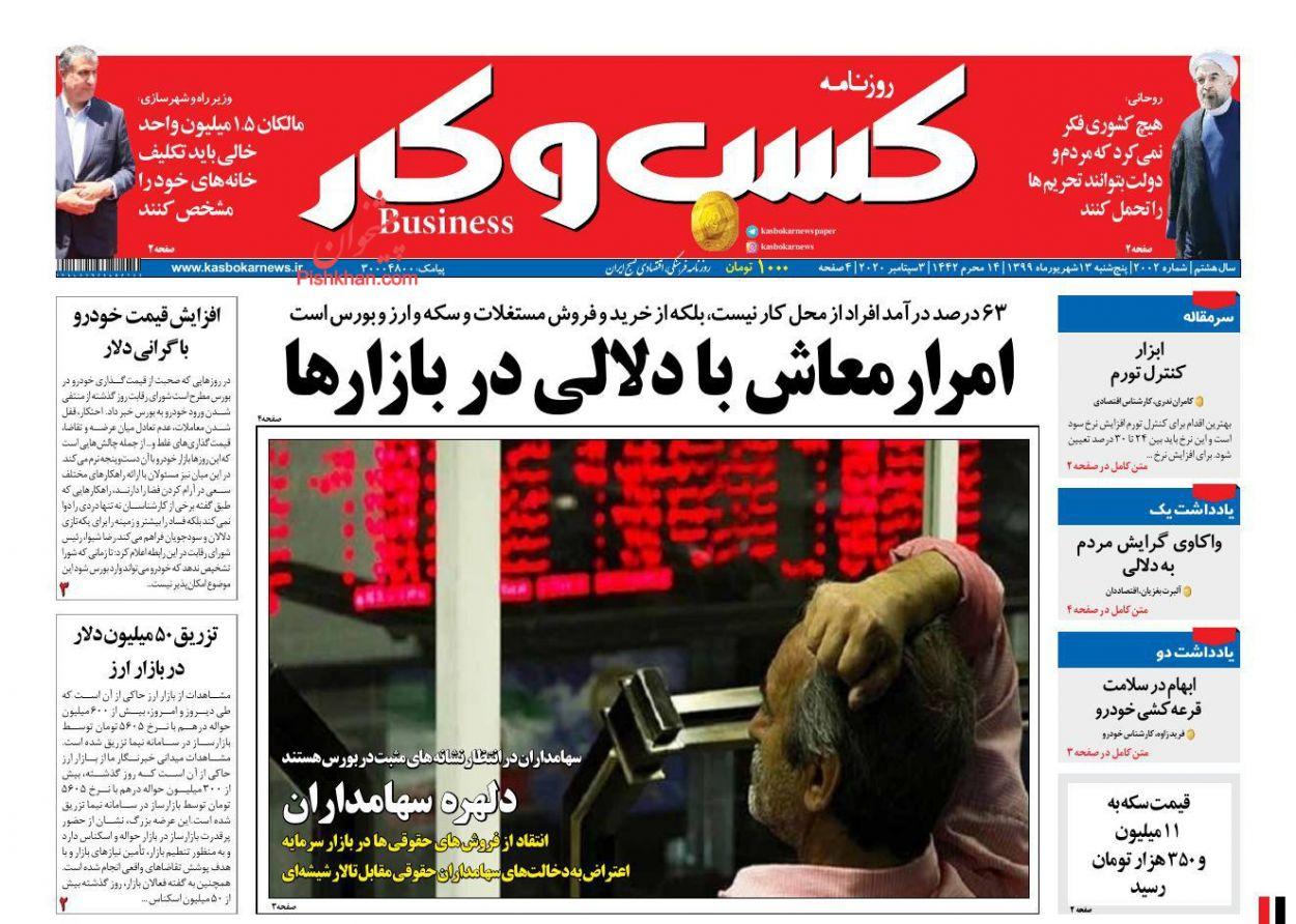عناوین اخبار روزنامه كسب و كار در روز پنجشنبه ۱۳ شهريور