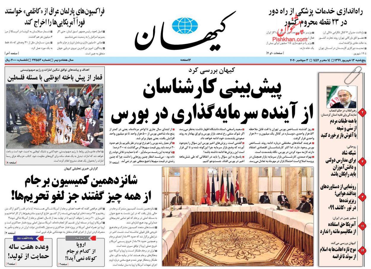 عناوین اخبار روزنامه کیهان در روز پنجشنبه ۱۳ شهریور