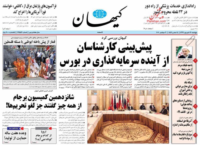 عناوین اخبار روزنامه کيهان در روز پنجشنبه ۱۳ شهريور