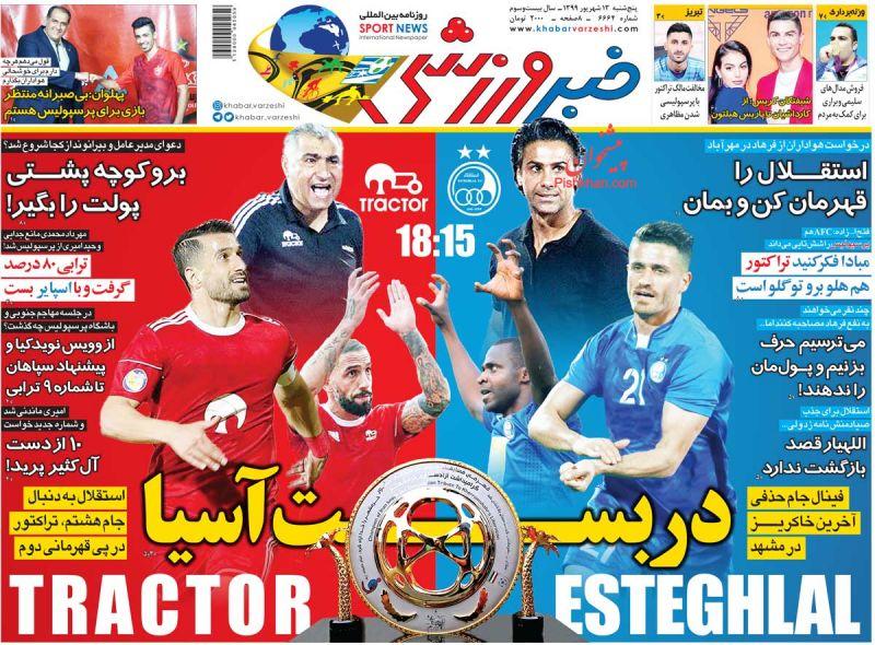 عناوین اخبار روزنامه خبر ورزشی در روز پنجشنبه ۱۳ شهريور