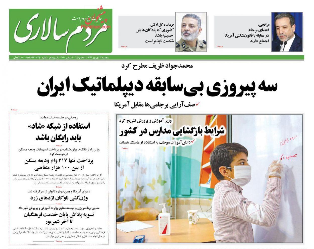 عناوین اخبار روزنامه مردم سالاری در روز پنجشنبه ۱۳ شهریور