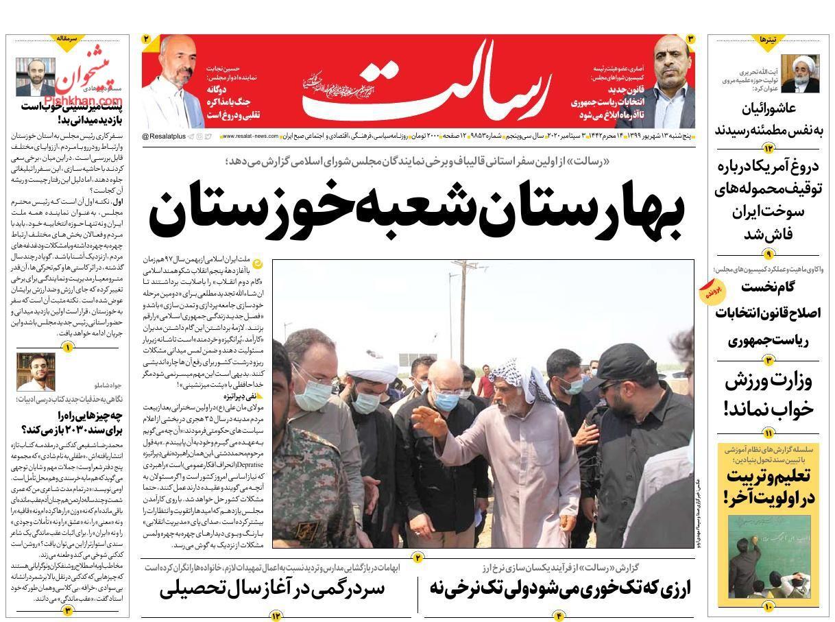 عناوین اخبار روزنامه رسالت در روز پنجشنبه ۱۳ شهریور