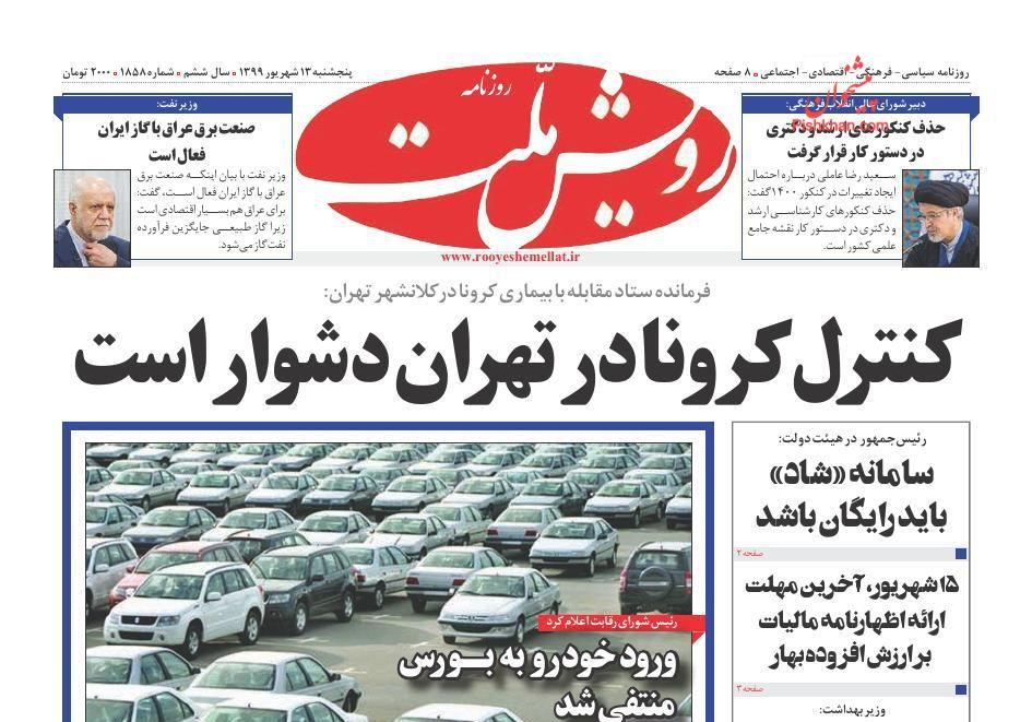 عناوین اخبار روزنامه رویش ملت در روز پنجشنبه ۱۳ شهریور