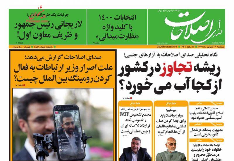 عناوین اخبار روزنامه صدای اصلاحات در روز پنجشنبه ۱۳ شهريور