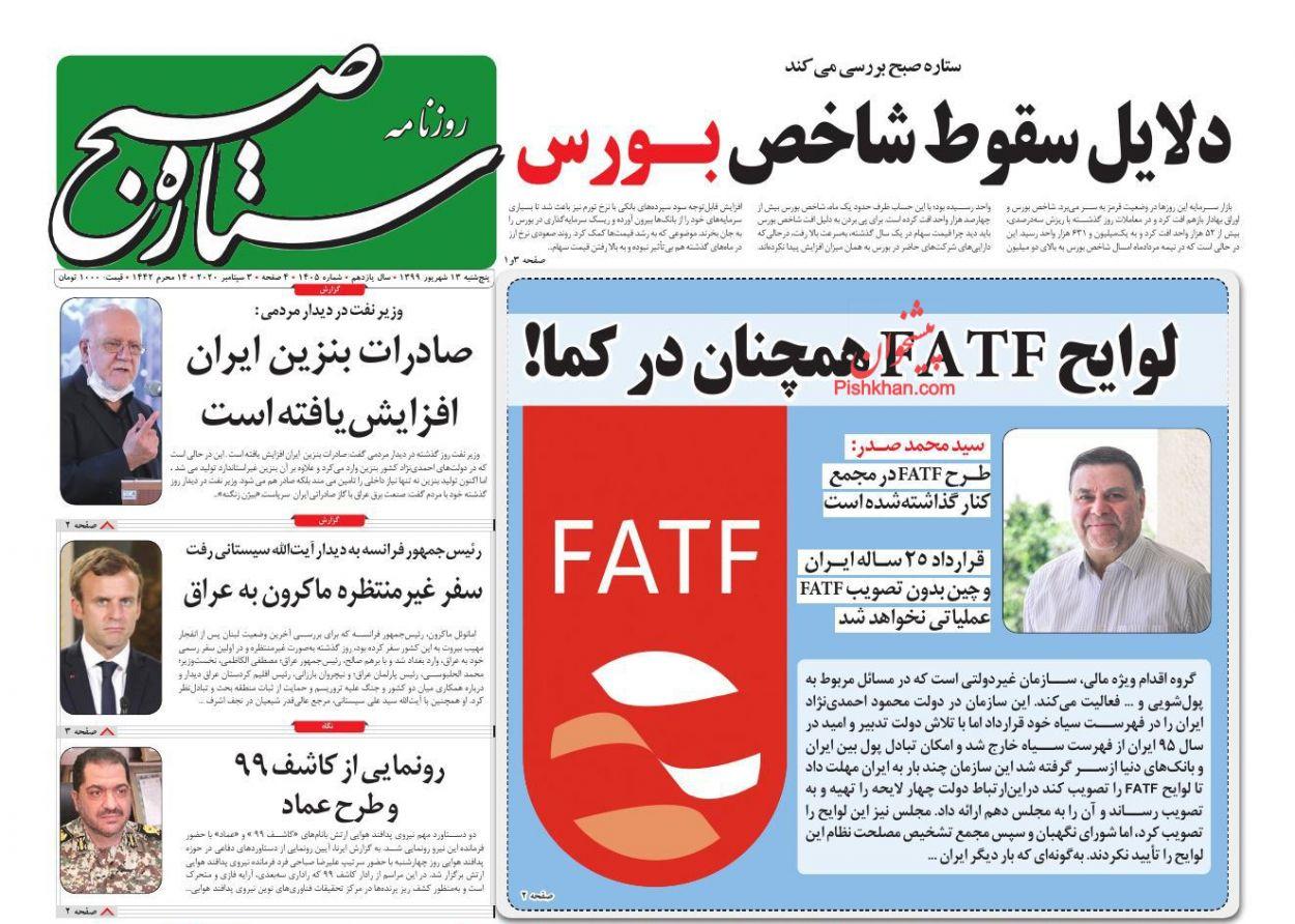عناوین اخبار روزنامه ستاره صبح در روز پنجشنبه ۱۳ شهریور
