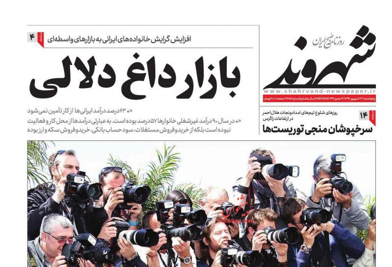 عناوین اخبار روزنامه شهروند در روز پنجشنبه ۱۳ شهريور