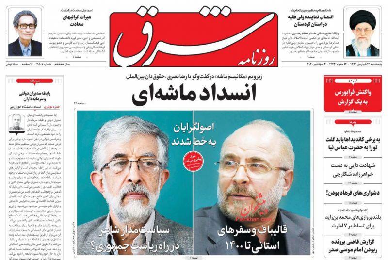 عناوین اخبار روزنامه شرق در روز پنجشنبه ۱۳ شهريور