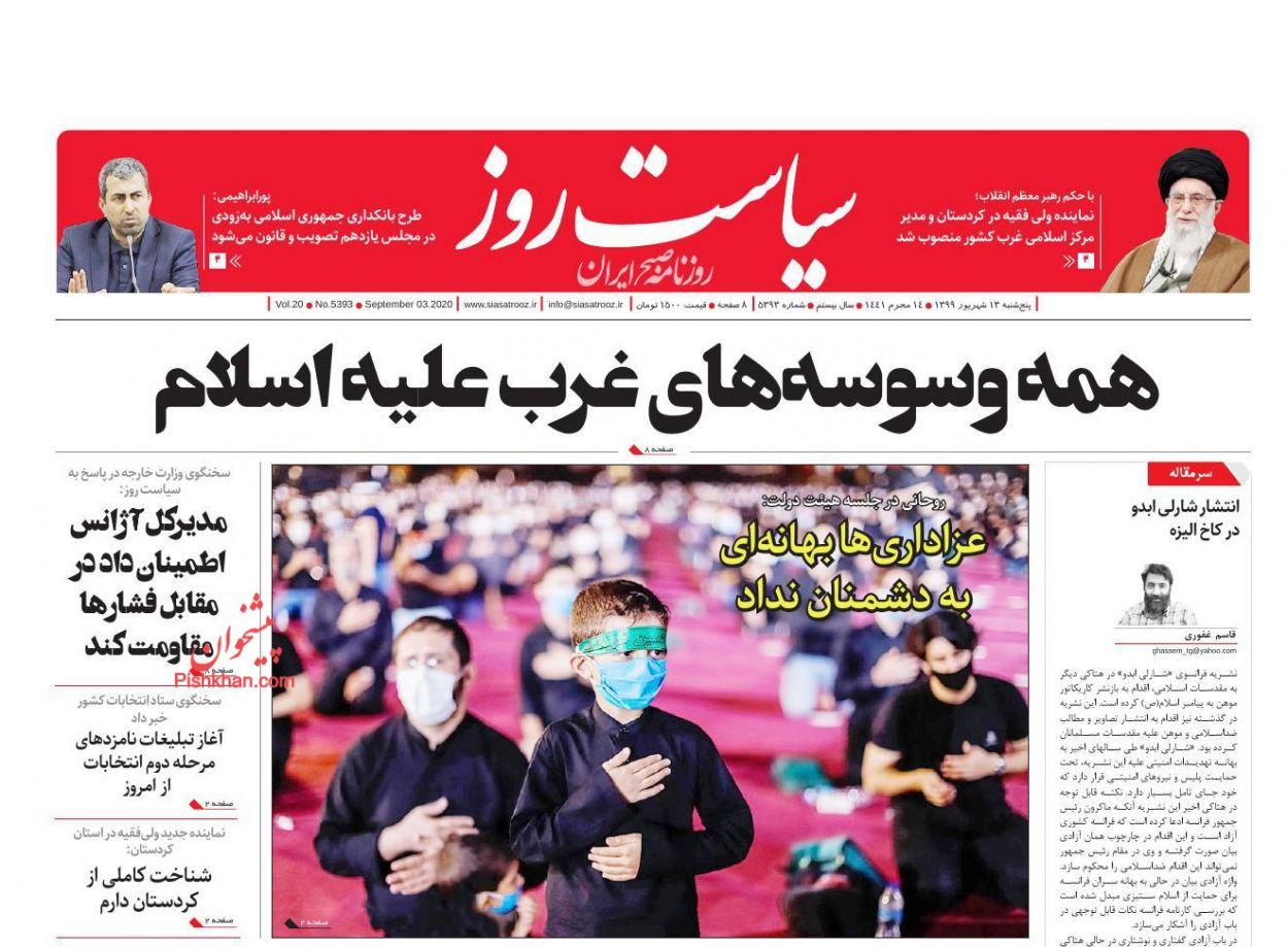عناوین اخبار روزنامه سیاست روز در روز پنجشنبه ۱۳ شهریور