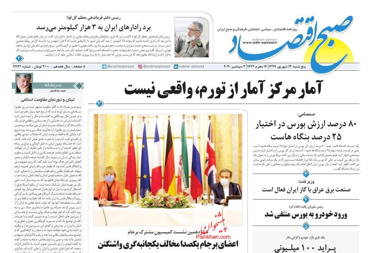 عناوین اخبار روزنامه صبح اقتصاد در روز پنجشنبه ۱۳ شهریور