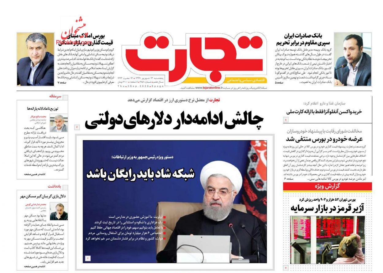 عناوین اخبار روزنامه تجارت در روز پنجشنبه ۱۳ شهریور