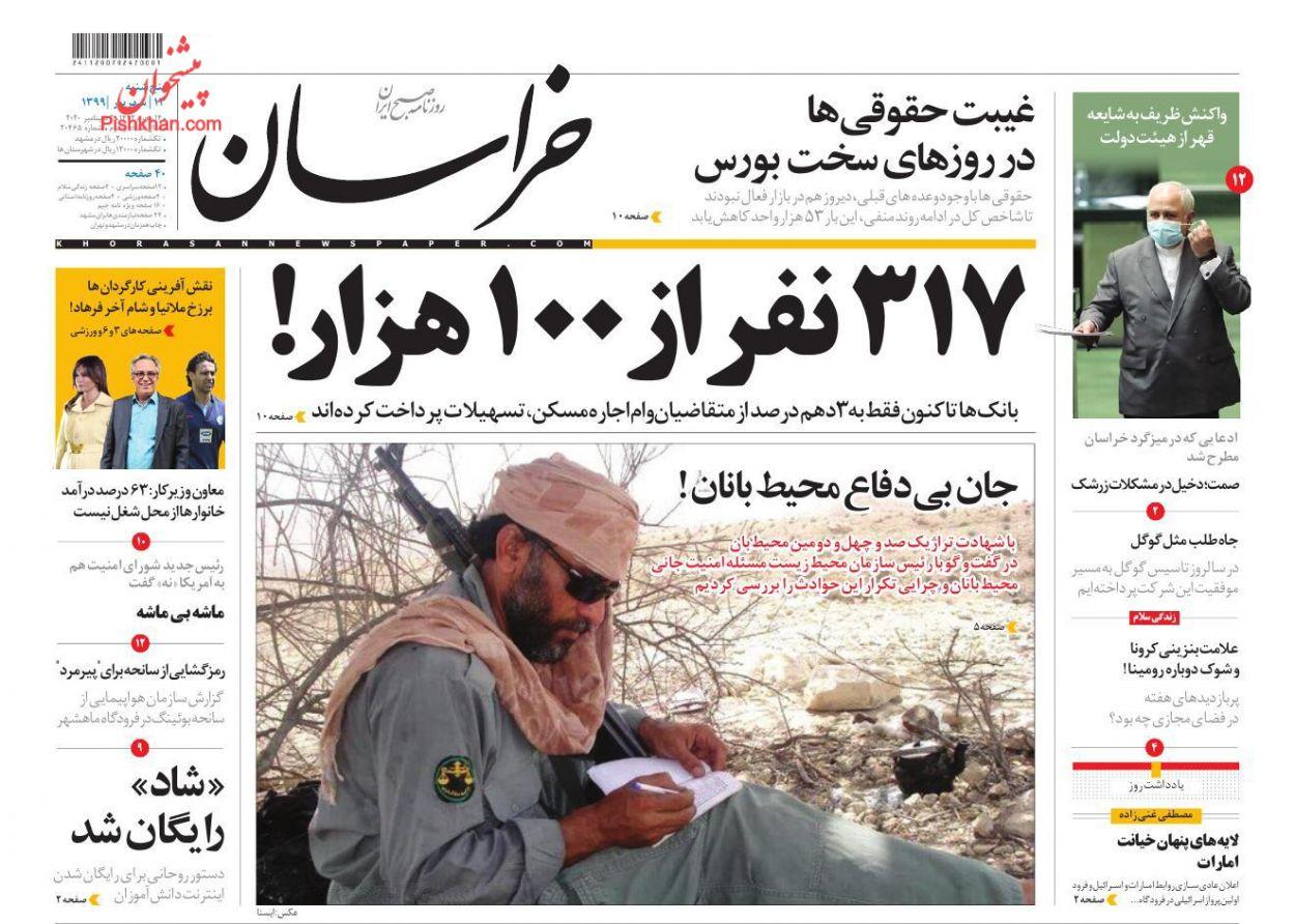 عناوین اخبار روزنامه خراسان در روز پنجشنبه ۱۳ شهریور