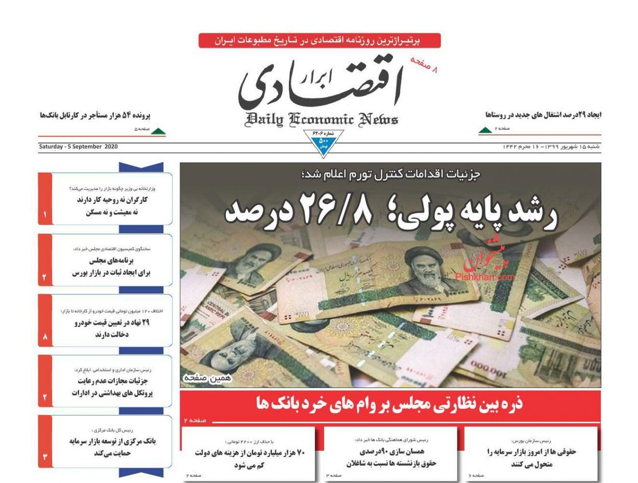 عناوین اخبار روزنامه ابرار اقتصادی در روز شنبه ۱۵ شهریور