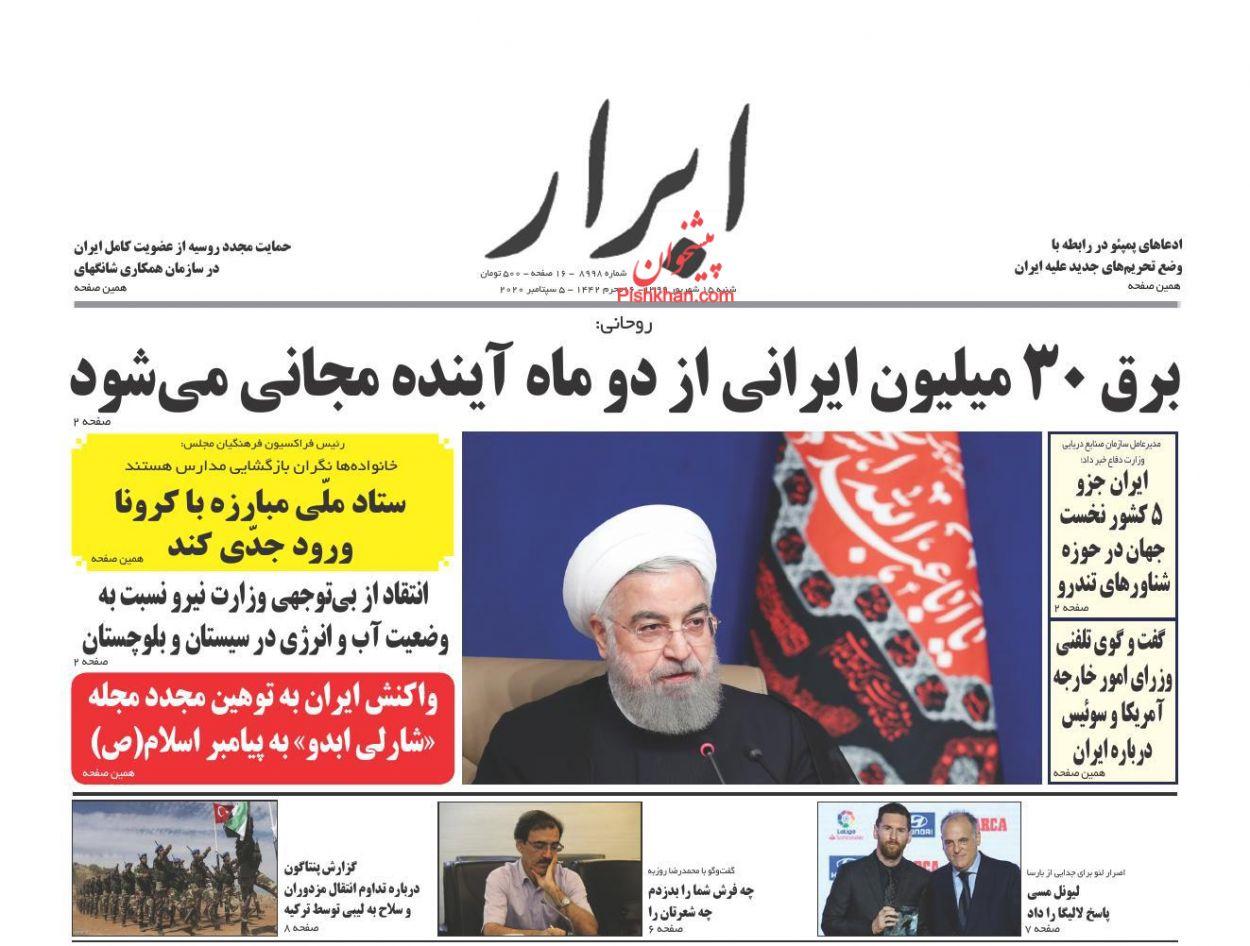 عناوین اخبار روزنامه ابرار در روز شنبه ۱۵ شهریور