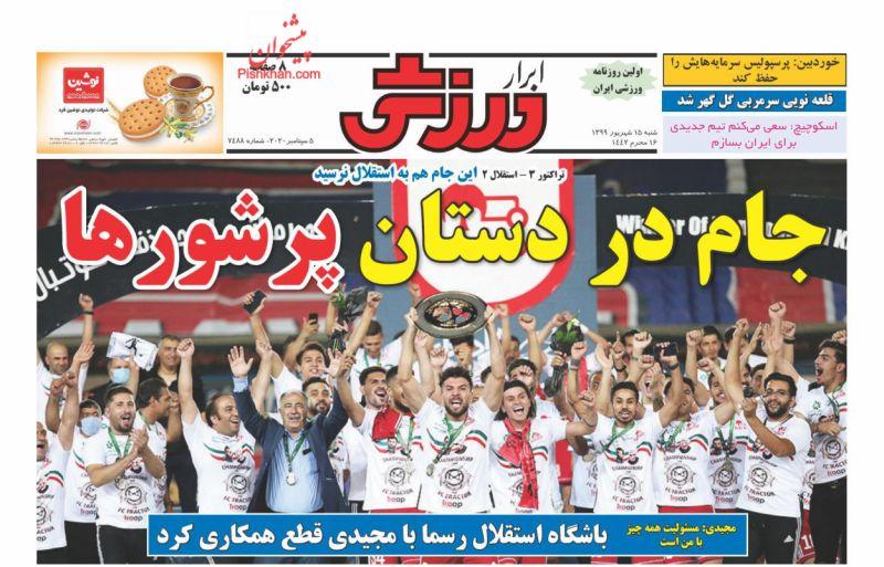 عناوین اخبار روزنامه ابرار ورزشى در روز شنبه ۱۵ شهريور