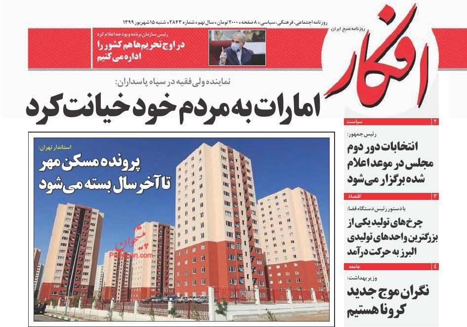 عناوین اخبار روزنامه افکار در روز شنبه ۱۵ شهریور