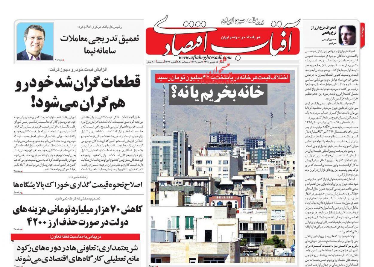 عناوین اخبار روزنامه آفتاب اقتصادی در روز شنبه ۱۵ شهریور