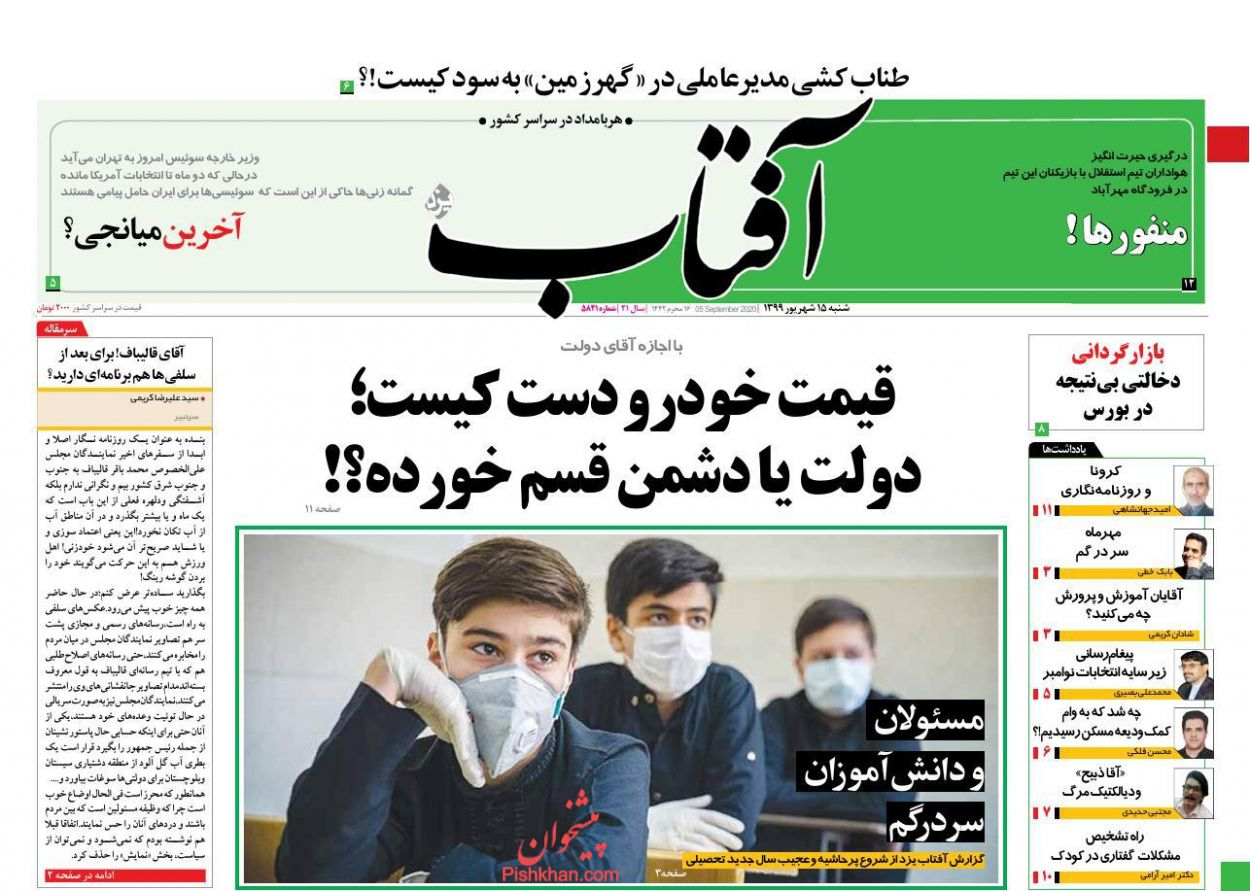 عناوین اخبار روزنامه آفتاب یزد در روز شنبه ۱۵ شهریور