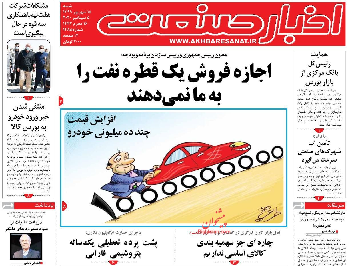 عناوین اخبار روزنامه اخبار صنعت در روز شنبه ۱۵ شهریور