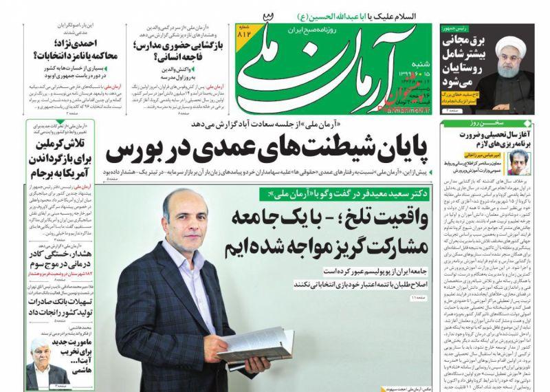 عناوین اخبار روزنامه آرمان ملی در روز شنبه ۱۵ شهريور