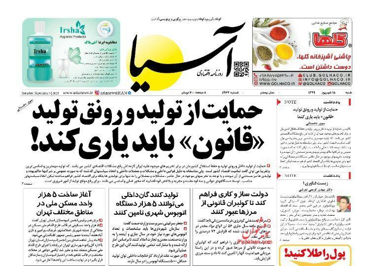 عناوین اخبار روزنامه آسیا در روز شنبه ۱۵ شهريور