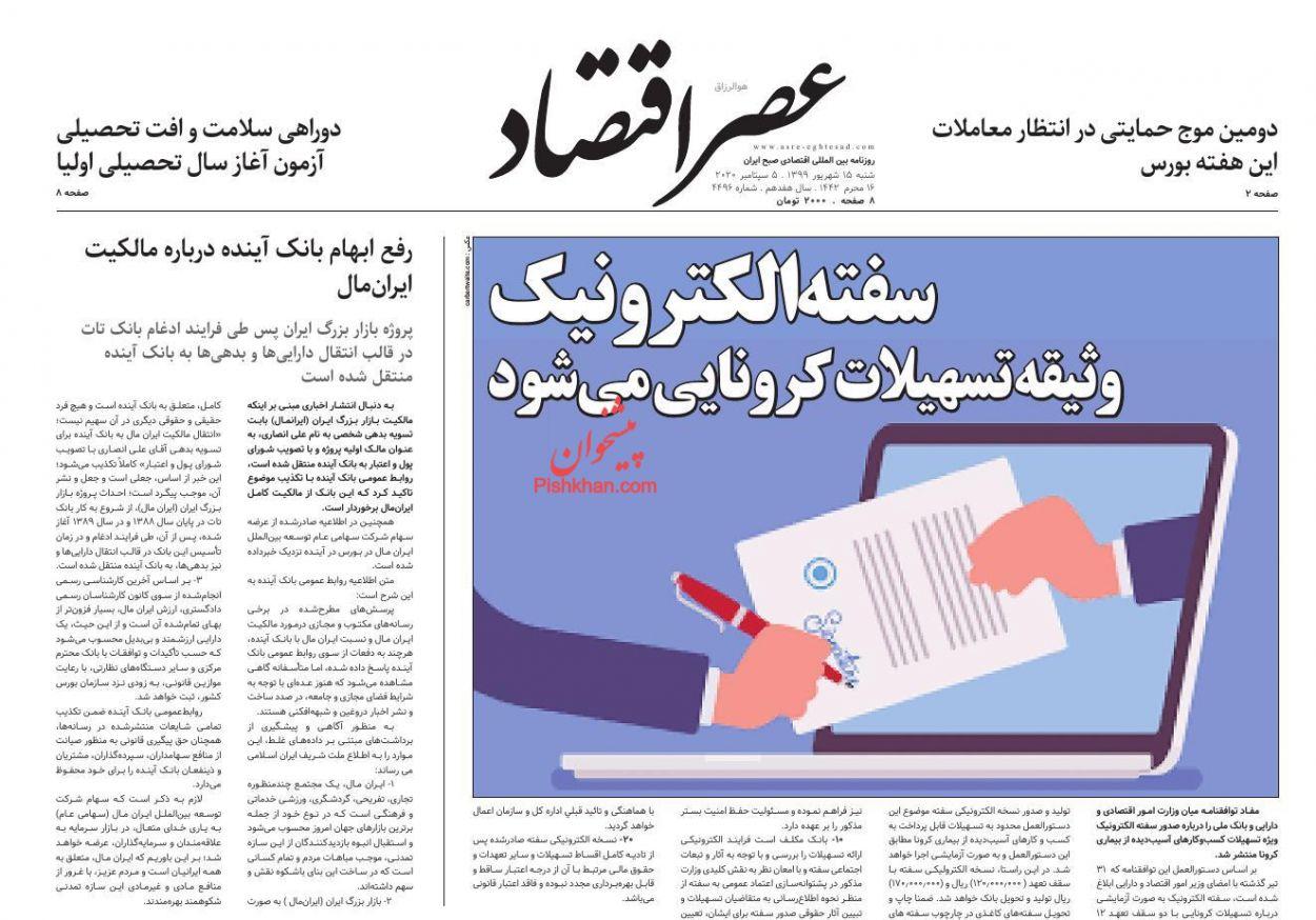 عناوین اخبار روزنامه عصر اقتصاد در روز شنبه ۱۵ شهريور